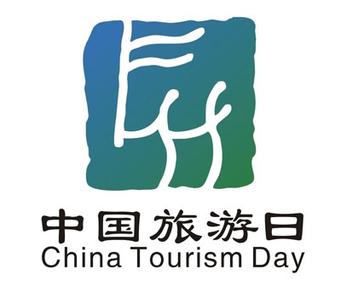 China_Tourism_Day_logo.jpg