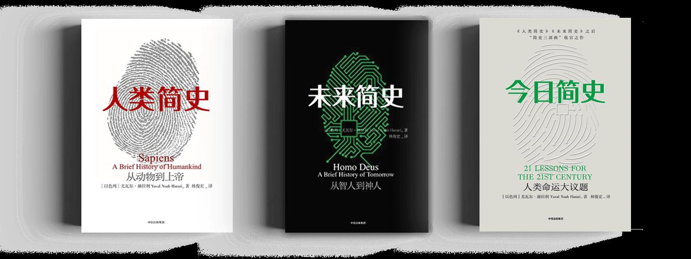 Yuval Noah Harari 3 books.png