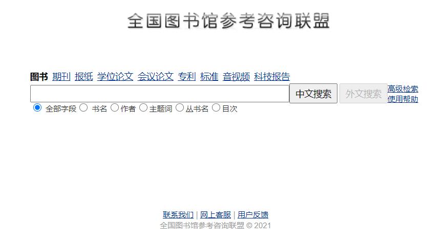 www.ucdrs.superlib.net.PNG